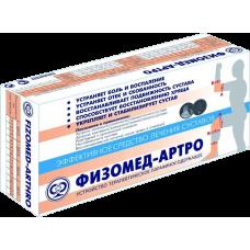 Физомед-Артро для лечения заболеваний голеностопа